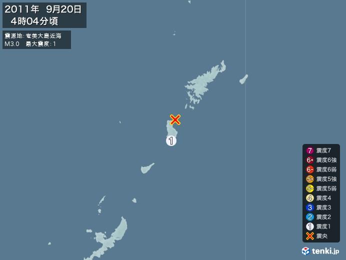 地震情報(2011年09月20日04時04分発生)