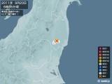 2011年09月20日06時35分頃発生した地震