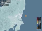 2011年09月20日14時50分頃発生した地震