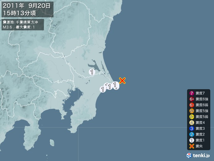 地震情報(2011年09月20日15時13分発生)