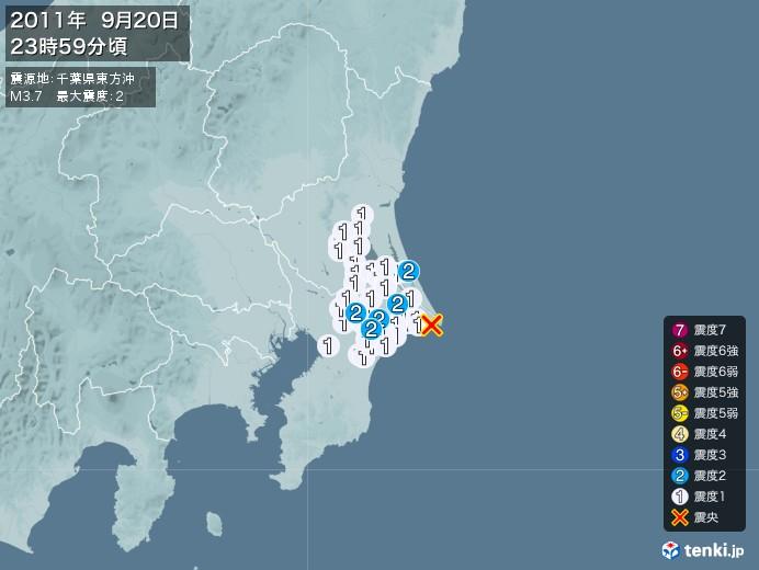 地震情報(2011年09月20日23時59分発生)