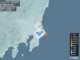 2011年09月20日23時59分頃発生した地震