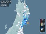 2011年09月21日05時59分頃発生した地震