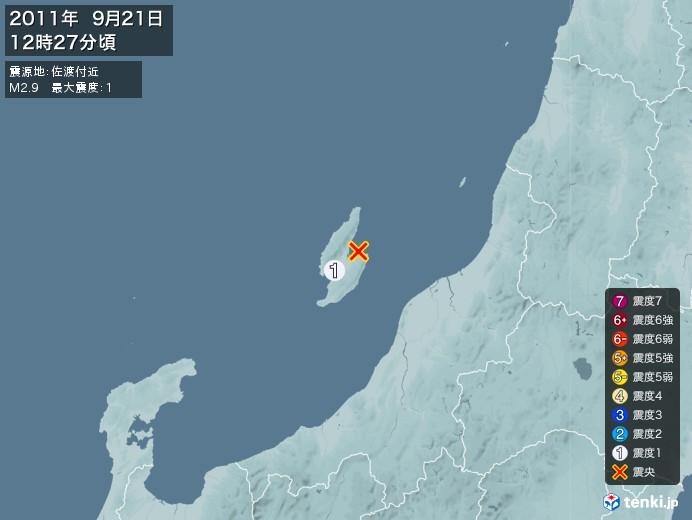 地震情報(2011年09月21日12時27分発生)