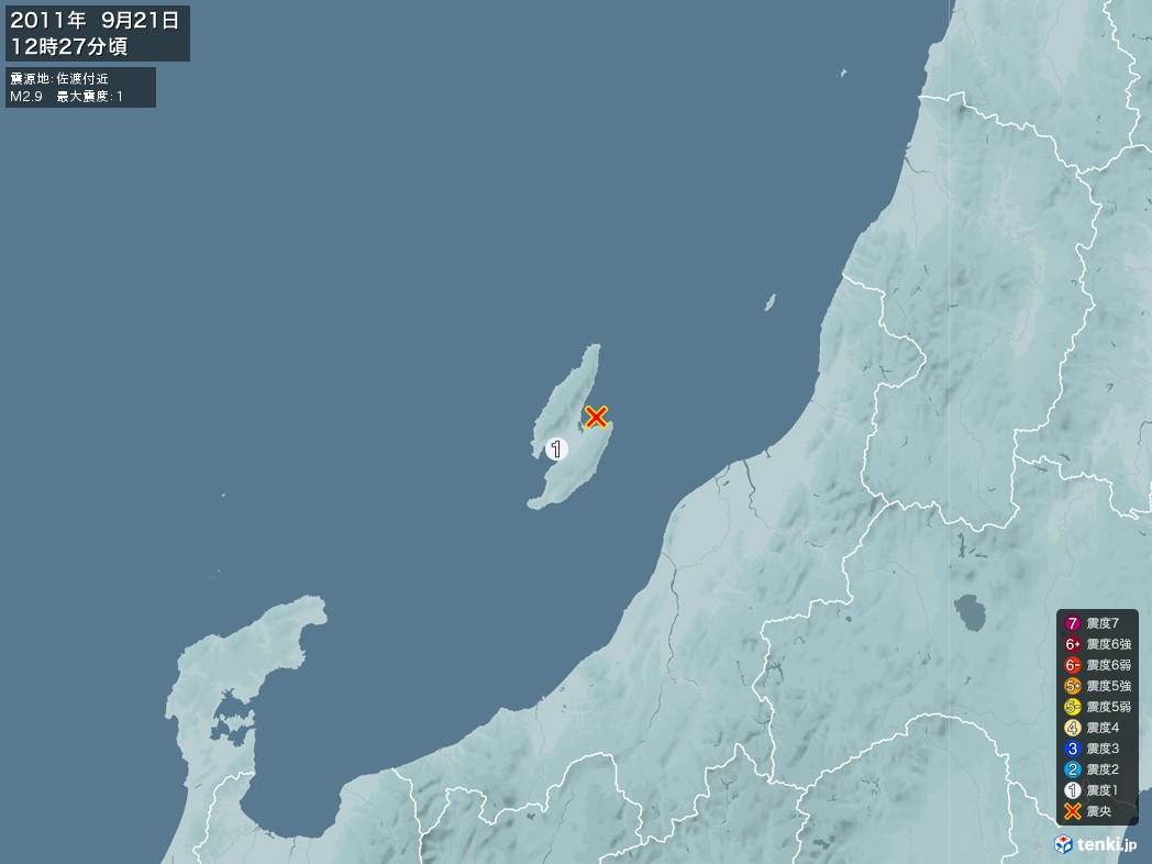 地震情報 2011年09月21日 12時27分頃発生 最大震度:1 震源地:佐渡付近(拡大画像)