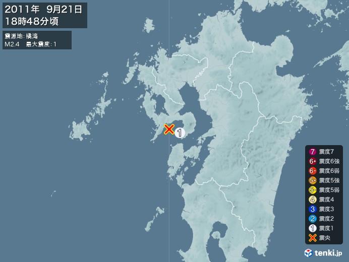 地震情報(2011年09月21日18時48分発生)