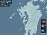 2011年09月21日18時48分頃発生した地震