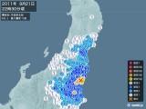 2011年09月21日22時30分頃発生した地震