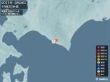 2011年09月24日15時20分頃発生した地震