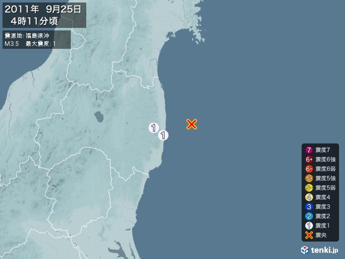 地震情報(2011年09月25日04時11分発生)