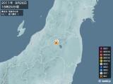 2011年09月26日16時24分頃発生した地震