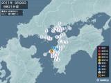 2011年09月28日09時21分頃発生した地震