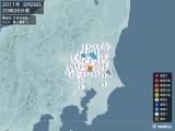 2011年09月28日20時26分頃発生した地震