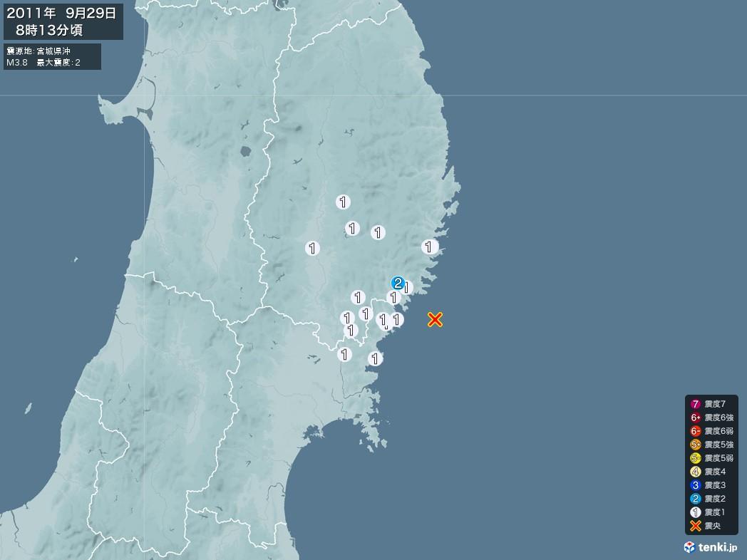地震情報 2011年09月29日 08時13分頃発生 最大震度:2 震源地:宮城県沖(拡大画像)