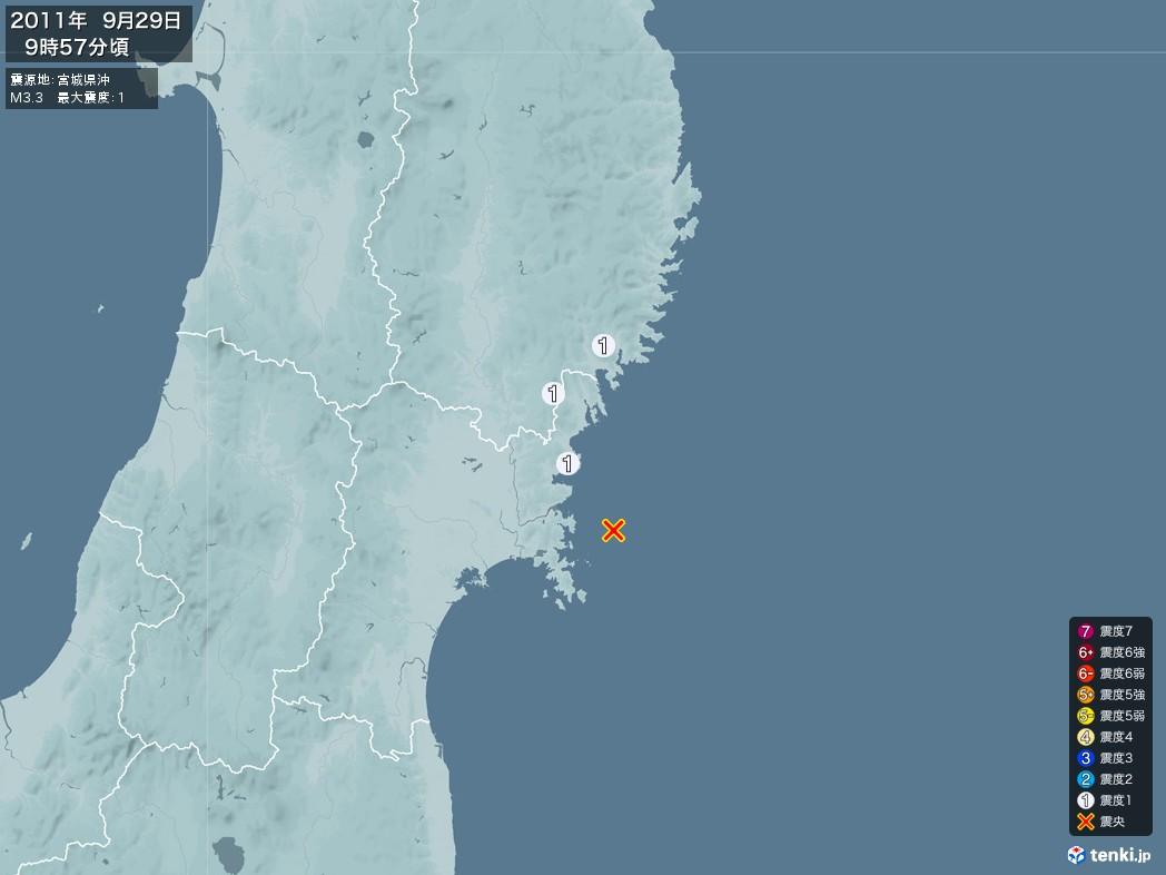 地震情報 2011年09月29日 09時57分頃発生 最大震度:1 震源地:宮城県沖(拡大画像)