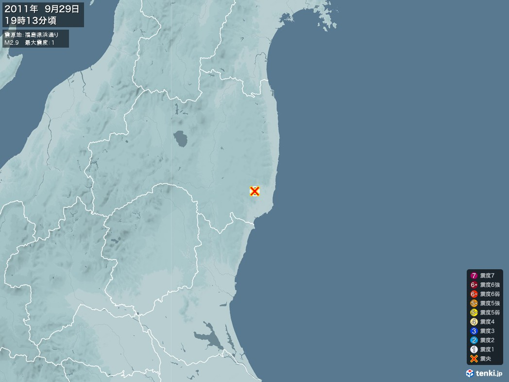 地震情報 2011年09月29日 19時13分頃発生 最大震度:1 震源地:福島県浜通り(拡大画像)