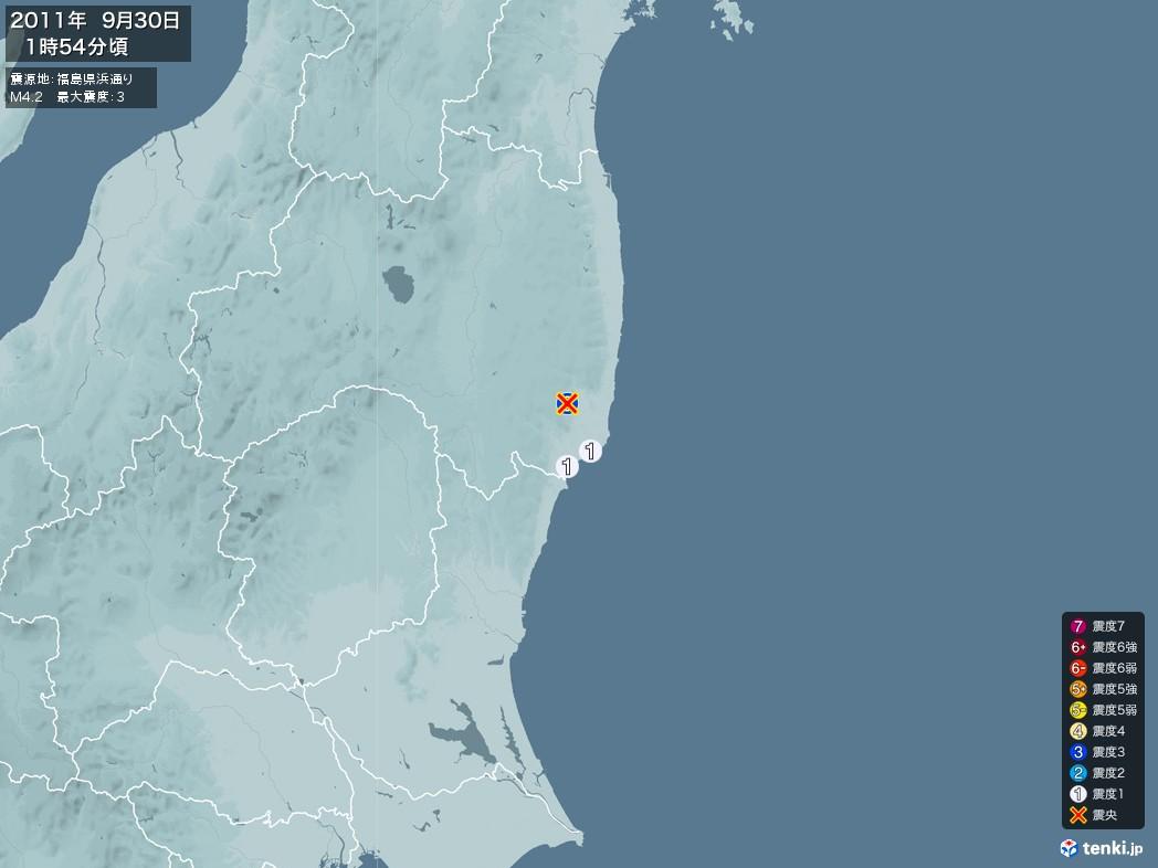 地震情報 2011年09月30日 01時54分頃発生 最大震度:3 震源地:福島県浜通り(拡大画像)