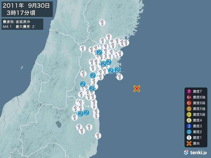地震情報(2011年09月30日03時17分発生)