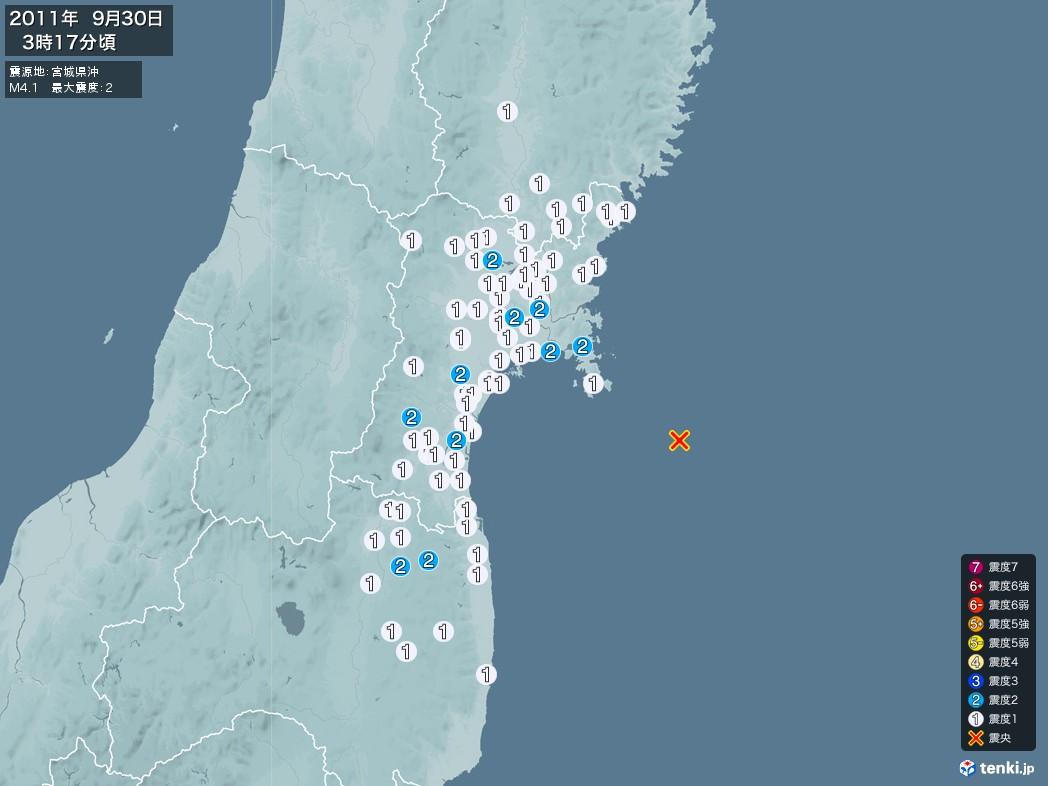 地震情報 2011年09月30日 03時17分頃発生 最大震度:2 震源地:宮城県沖(拡大画像)