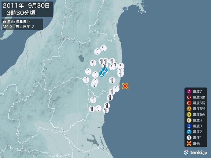 地震情報(2011年09月30日03時30分発生)