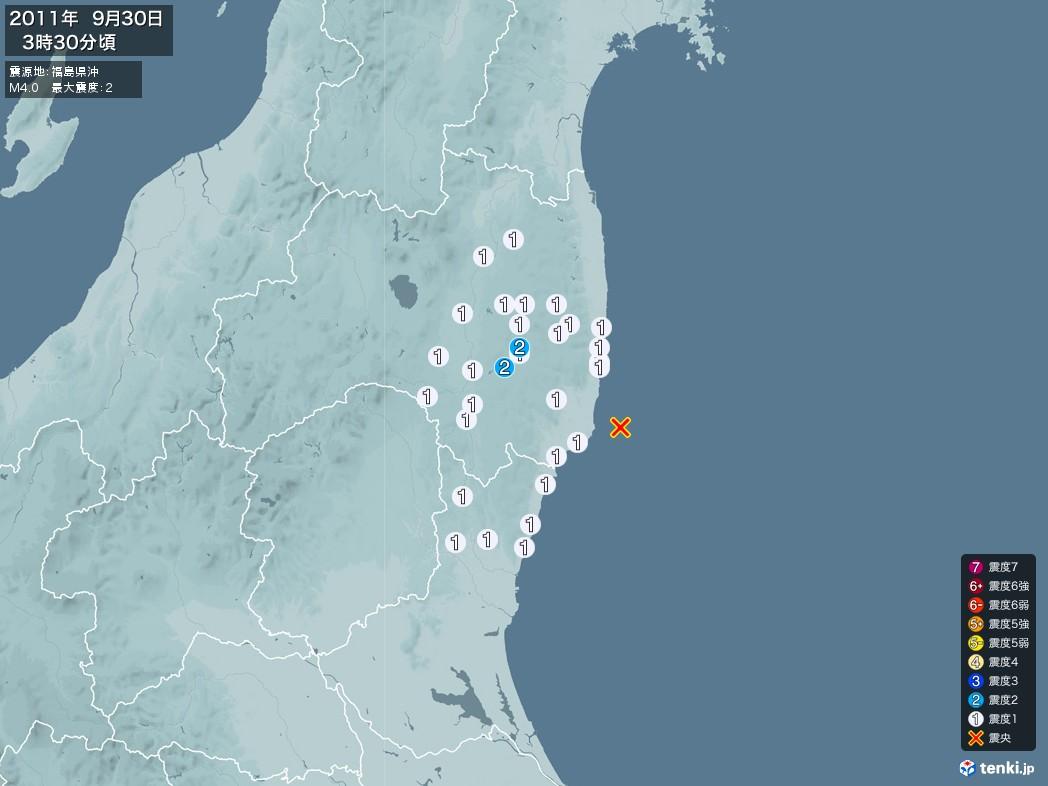 地震情報 2011年09月30日 03時30分頃発生 最大震度:2 震源地:福島県沖(拡大画像)