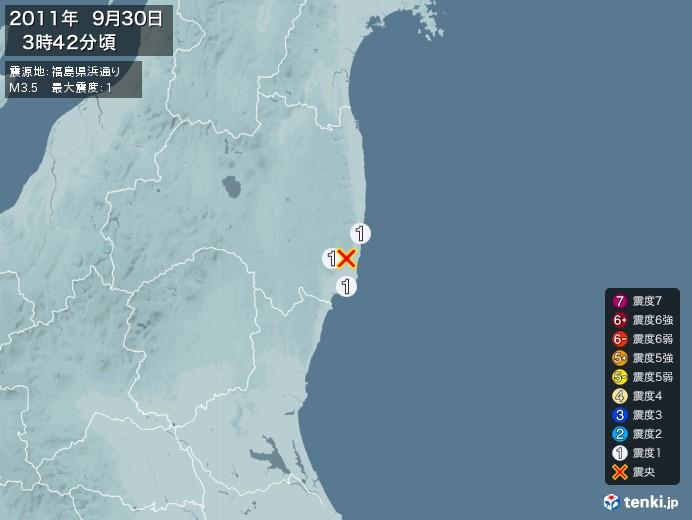 地震情報(2011年09月30日03時42分発生)