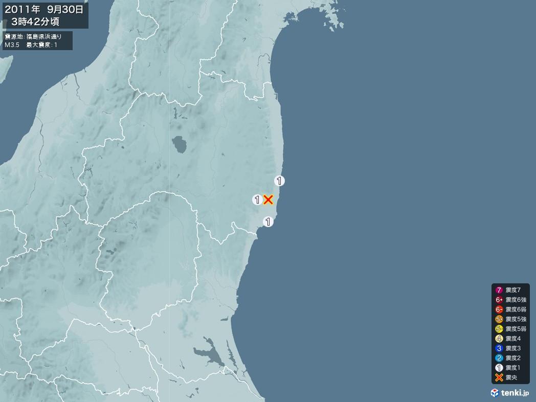 地震情報 2011年09月30日 03時42分頃発生 最大震度:1 震源地:福島県浜通り(拡大画像)
