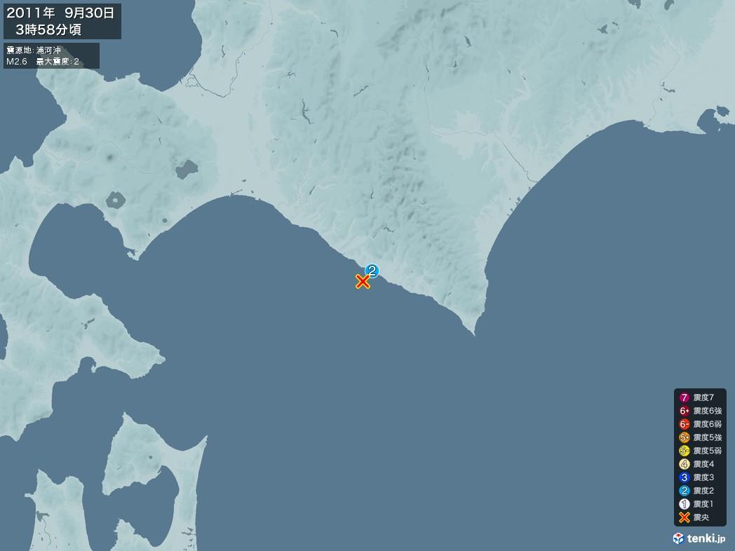 地震情報 2011年09月30日 03時58分頃発生 最大震度:2 震源地:浦河沖(拡大画像)