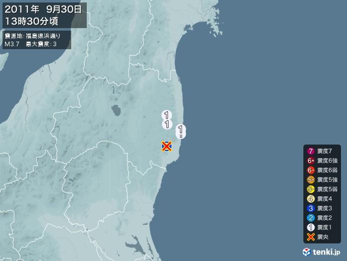 地震情報(2011年09月30日13時30分発生)