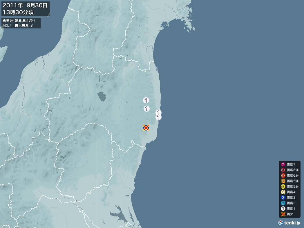 地震情報 2011年09月30日 13時30分頃発生 最大震度:3 震源地:福島県浜通り(拡大画像)