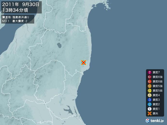 地震情報(2011年09月30日13時34分発生)