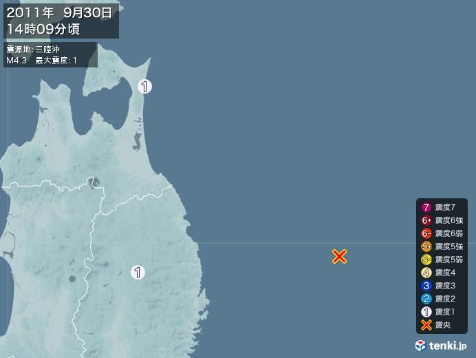 地震情報(2011年09月30日14時09分発生)