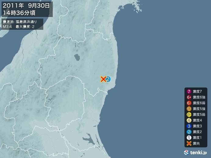 地震情報(2011年09月30日14時36分発生)