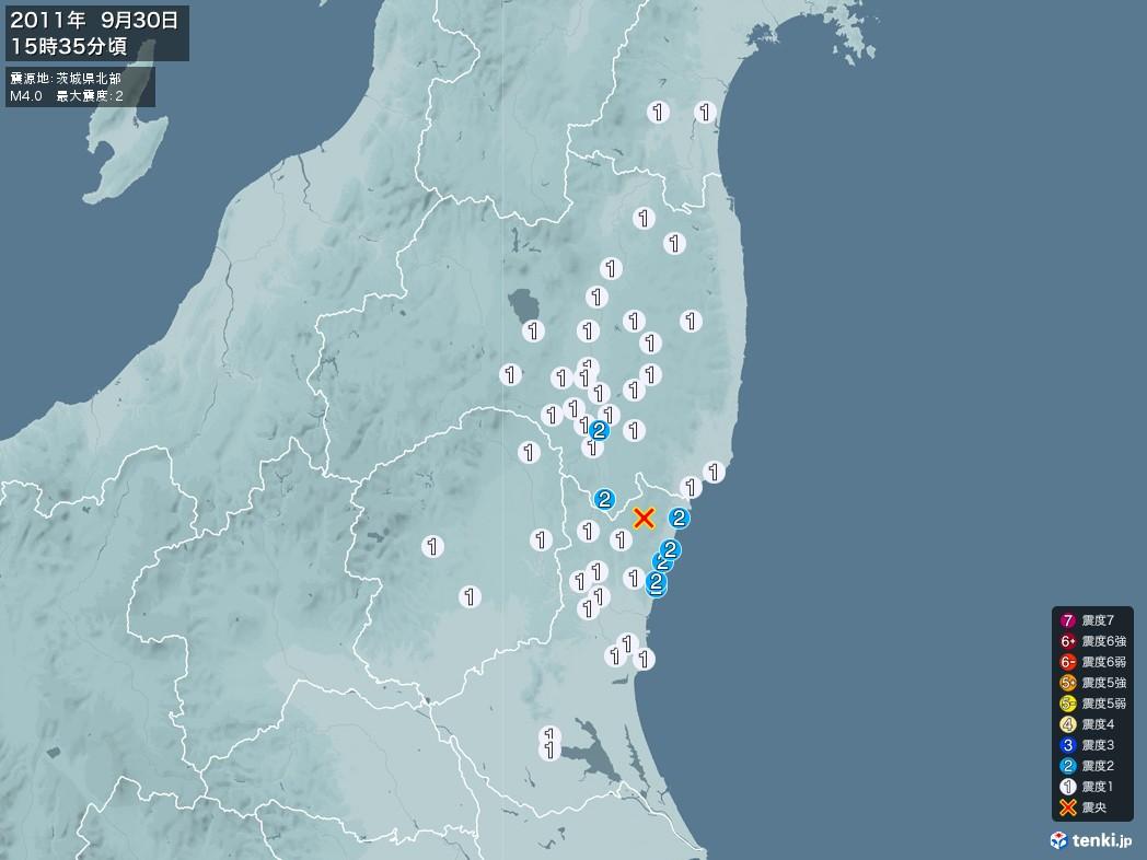 地震情報 2011年09月30日 15時35分頃発生 最大震度:2 震源地:茨城県北部(拡大画像)
