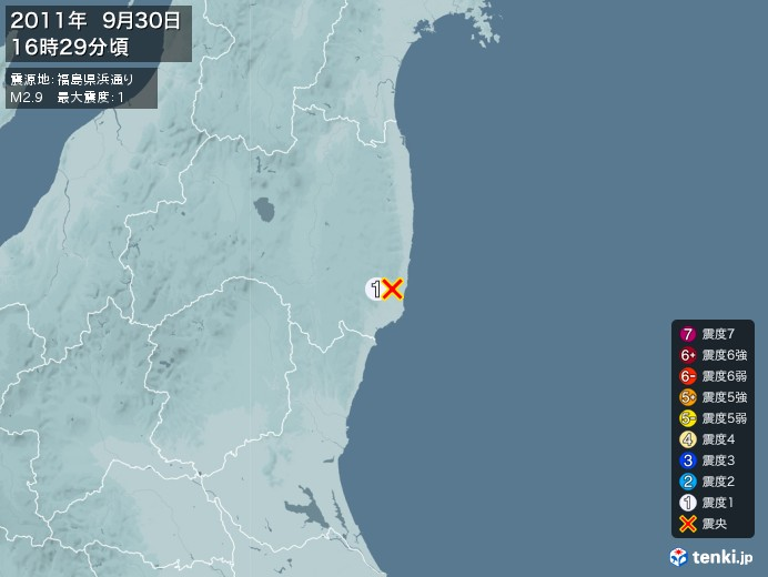 地震情報(2011年09月30日16時29分発生)
