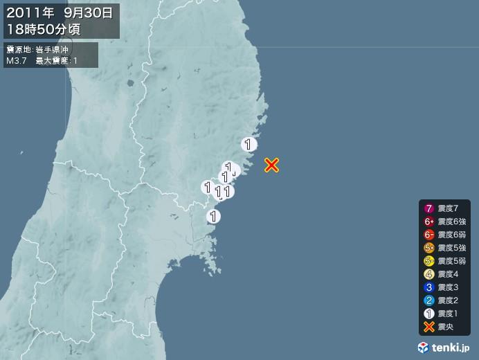 地震情報(2011年09月30日18時50分発生)