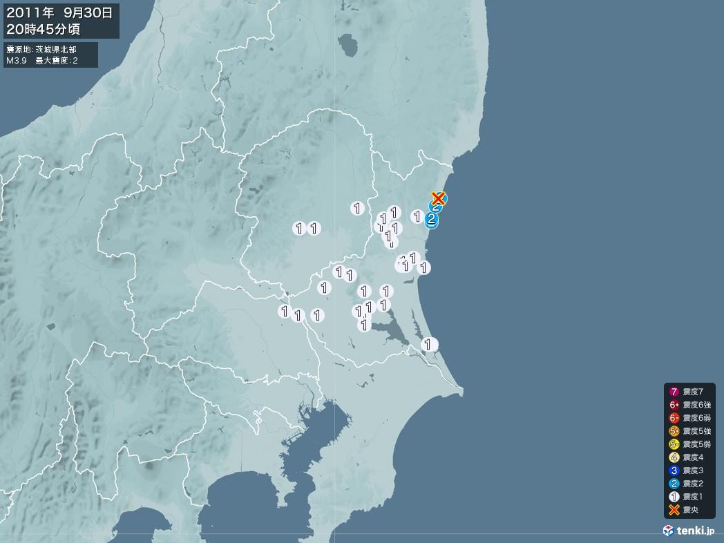 地震情報 2011年09月30日 20時45分頃発生 最大震度:2 震源地:茨城県北部(拡大画像)