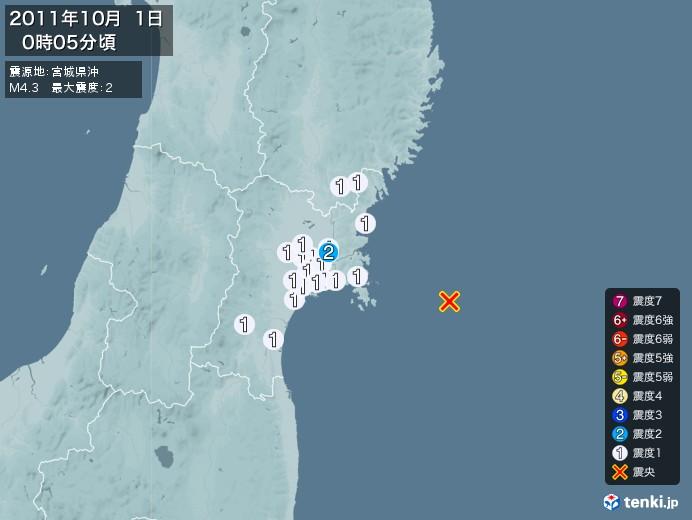 地震情報(2011年10月01日00時05分発生)