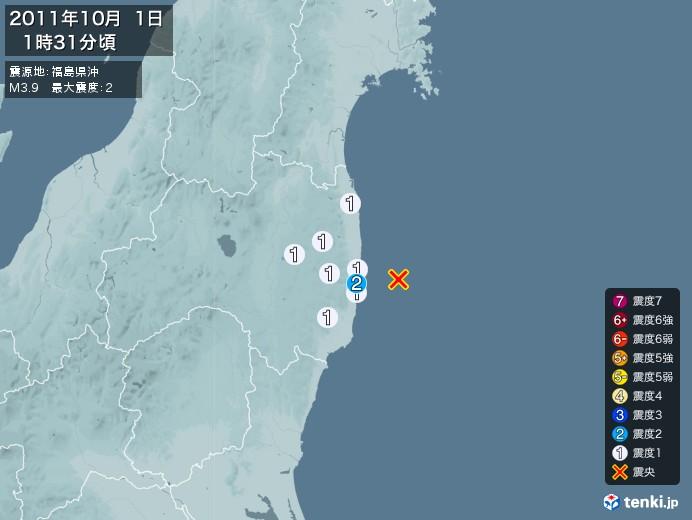 地震情報(2011年10月01日01時31分発生)