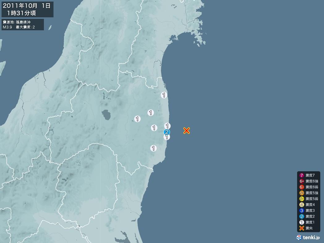 地震情報 2011年10月01日 01時31分頃発生 最大震度:2 震源地:福島県沖(拡大画像)