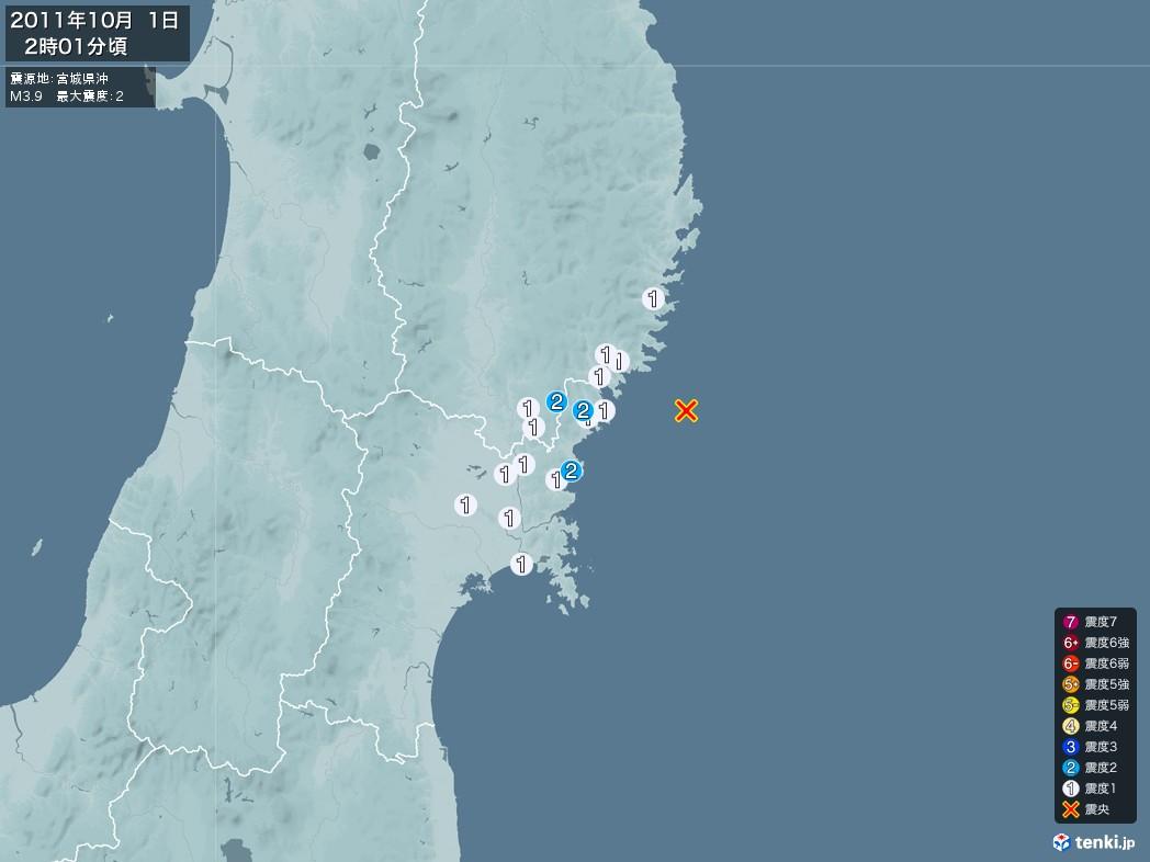 地震情報 2011年10月01日 02時01分頃発生 最大震度:2 震源地:宮城県沖(拡大画像)