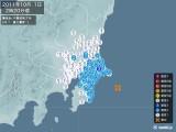 2011年10月01日02時20分頃発生した地震