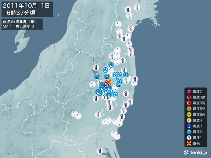 地震情報(2011年10月01日06時37分発生)