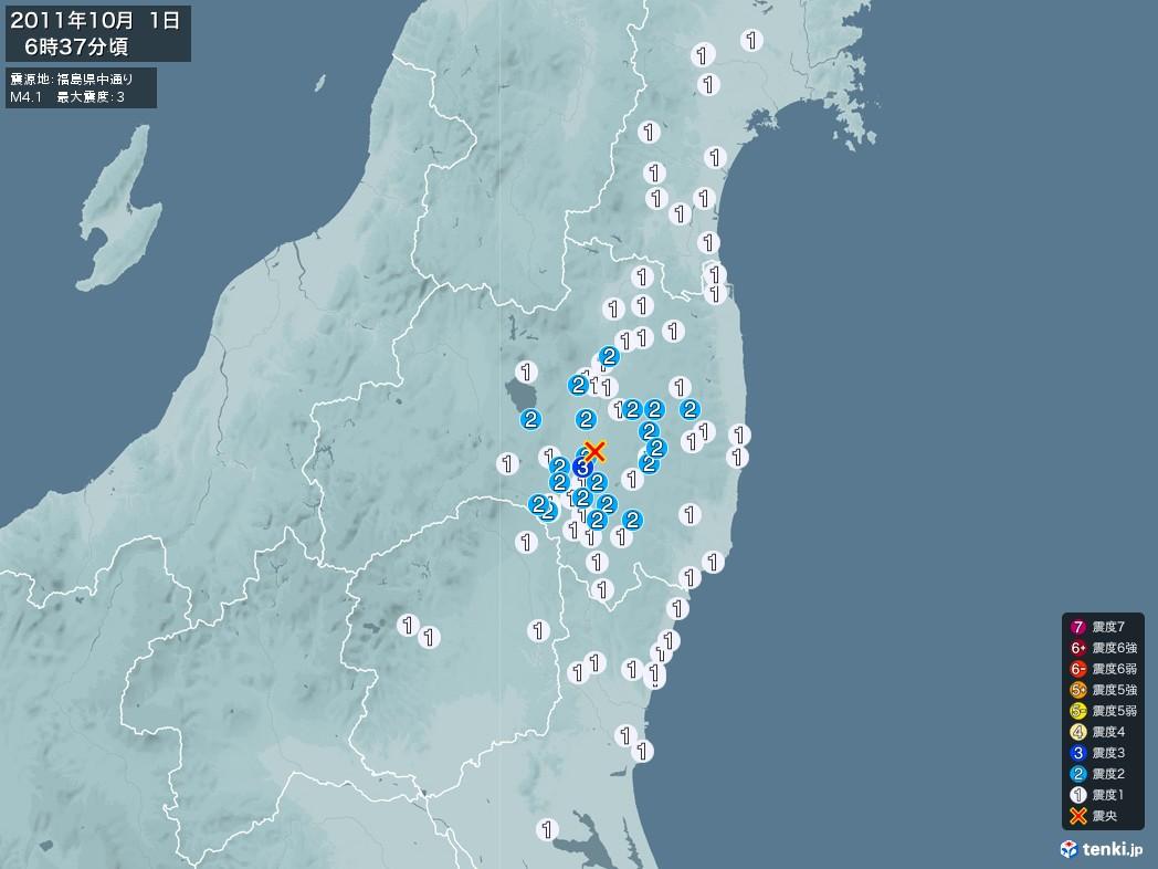 地震情報 2011年10月01日 06時37分頃発生 最大震度:3 震源地:福島県中通り(拡大画像)