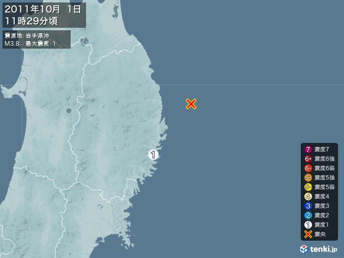 地震情報(2011年10月01日11時29分発生)