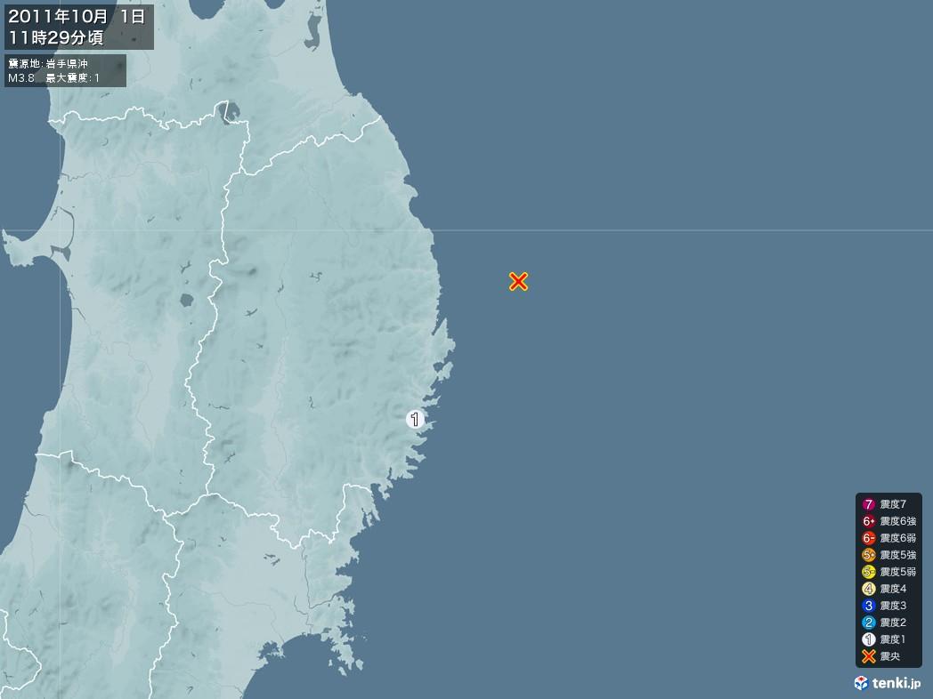 地震情報 2011年10月01日 11時29分頃発生 最大震度:1 震源地:岩手県沖(拡大画像)