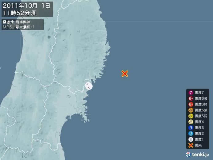 地震情報(2011年10月01日11時52分発生)