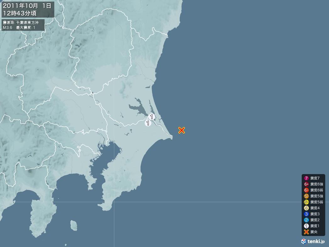 地震情報 2011年10月01日 12時43分頃発生 最大震度:1 震源地:千葉県東方沖(拡大画像)