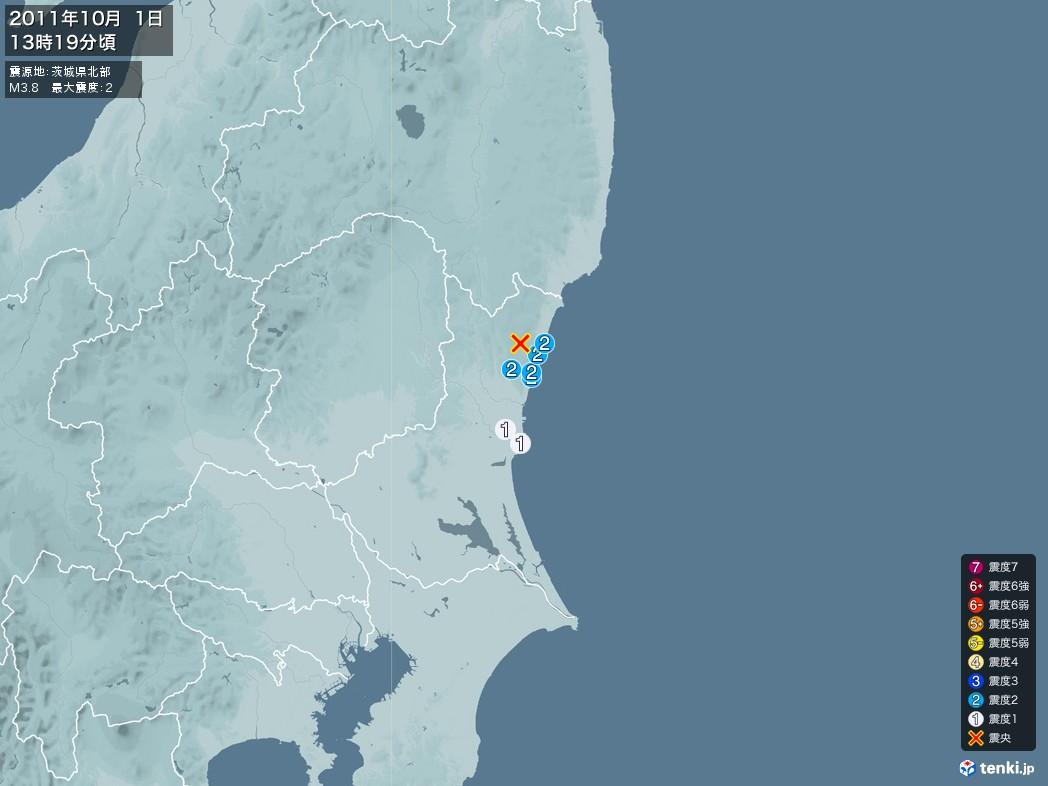 地震情報 2011年10月01日 13時19分頃発生 最大震度:2 震源地:茨城県北部(拡大画像)