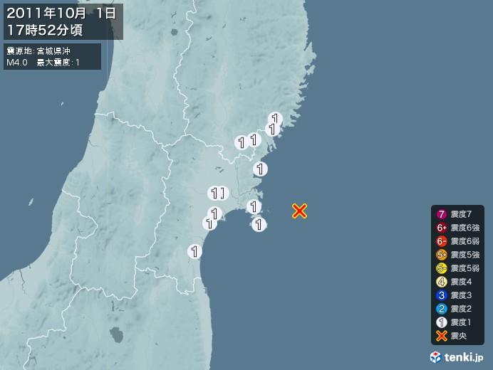 地震情報(2011年10月01日17時52分発生)